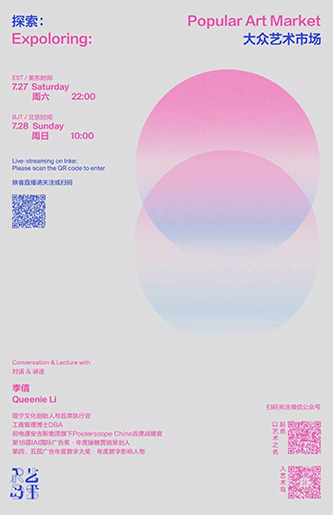 Poster of Chinese Professionals event Popular Art Market.