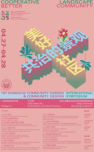 Poster of Chinese Professionals event Community Garden Design.